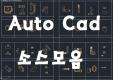 [캐드소스] 오토캐드 디테일 소스 / 통합본
