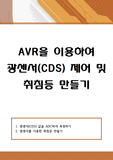 <<AVR을 이용하여 광센서(CDS) 제어 및 취침등 만들기>>광센서 제어,CDS,취침등,LED야간등,소스코드, 회로도,ATmega128,광센서 A..