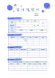 [취업] 디자인이력서+자기소개서양식 (물감번짐-파랑)