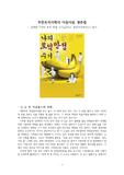 [문학서평] 심재천, 나의 토익 만점 수기