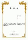 공로상(전교회장)