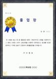 졸업장(명예)