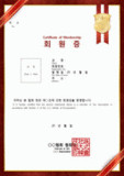 Certificate of Membership 협회개인회원증