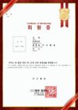Certificate of Membership 협회개인회원증
