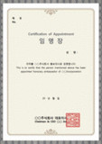Certification of Appointment 홍보대사 임명장