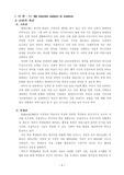 5학년 2학기 영어 지도안(세안) 천재교육 11단원