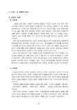 5학년 2학기 실과 지도안(세안) 6단원 생활과 정보