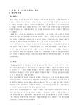 5학년 2학기 도덕 지도안(세안) 6단원 인권을존중하는세상