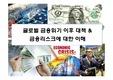 글로벌 금융위기 이후 대책 & 금융리스크에 대한 이해