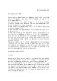 한국어 음절구조의 특징을 정리하고, 외국어와 한국어의 차이점을 비교하여 논하시오.