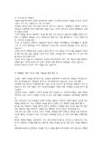 삼성전자봉사단4기 자소서 (2016년)