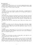 관세사 2차- 무역실무 1,2 요약정리(2016대비)