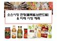 소스시장 현황(품목별.브랜드별) & 미래 시장 예측