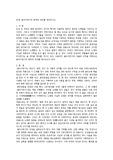 용비어천가'의 문학적 의의를 정리하시오1