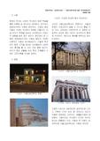 현대 건축 비평-서양 고전건축과 닮은 한국 현대건축 답사 보고서-서울산업대학교