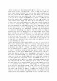 영화 '죄와벌' 감상문