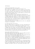 A+ 북한의 문화예술에 대해 간략하게 논..
