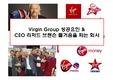 Virgin Group 성공요인 CEO 리처드 브랜슨 즐거움을 파는 회사
