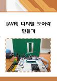 <<[AVR] 디지털 도어락 만들기>>디지털 도어락 제작,디지탈 도어록,소스코드, 회로도,ATmega128,AVR졸업작품,키패드,CLCD,패스워드 ..