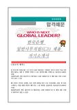 한국은행 일반사무직원(C3) 채용 자기소개서,  한국은행 자기소개서 + 면접예상질문, 한국은행 자소서