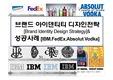 브랜드 아이덴티티  디자인전략[Brand Identity Design Strategy]&성공사례[IBM.FedEx.Absolut Vodka]