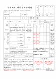 SPS KPFA-A-001(퍼걸러) [금속재료 인수검사성적서]