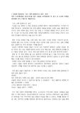 김창엽 외(2010), '나는 나쁜 장애인이고 싶다', 위의 도서(제3장을 중심으로)를 읽고 내용을 요약정리한 후 읽고 난 소감과 서평을 정리해서 A4 3-4장으로 제출하시오.