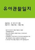 유아관찰일지(아동관찰일지) 9월 유아관찰..
