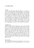 [학업계획서] 도자기 공예학과 학업계획서 ★ 도자기 공예학과 수학계획서 ★ 도자기 공예학과 자기소개서