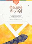 추석 이벤트 팝업 디자인 03