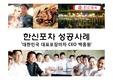 한신포차 성공사례 '대한민국 포장마차 문화를 옮겨간 CEO 백종원'