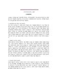 신세계 앨앤비 공채 최신 자기소개서, 면접기출문제, 합격전략 가이드 [최종]