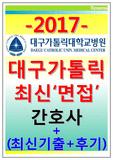 대구가톨릭대학교병원면접 대구가톨릭대학병원..