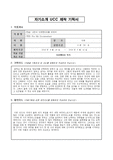 UCC 기획·제작·편집 및 활용 1차 과..
