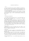 파리바게뜨의 현지화전략 사례