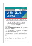 ㈜SPC네트웍스 신입사원 공개 채용 자기소개서, (지원분야 : 솔루션개발), SPC네트웍스  공개채용 자기소개서,SPC네트웍스  자기소개서 + SPC네트웍스  면접예상문..