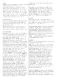직업상담사 노동관계법규 정리