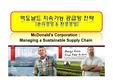 맥도날드 지속가능 공급망 전략 [윤리경영 & 환경경영]