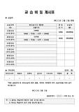 서식 최신양식 학원 교습비 게시표
