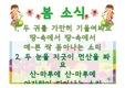 새 노래 동요 배우기 수업 가사판 (주제:봄)