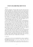 독후감 - 그릿 GRIT: IQ, 재능,..