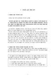 국어지도안 - 중학교 2학년 1학기 음운변동과 어휘