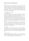 전O대 지충남교수님 정치와대충매체 서브노트