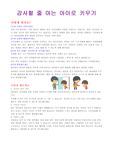 부모교육자료 21가지 - 어린이집 가정통신문