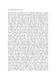 2016학년도 2학기 서울대학교 금융경제세미나 유승민 의원 특강 내용 녹취록