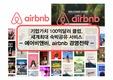 기업가치 100억달러 클럽.세계최대 숙박공유 서비스 - 에어비앤비. airbnb 경영전략