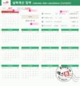 날짜계산 달력_Calendar date calculations