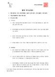 한국무역협회 자기소개서(2014, 2016합격 / 2015불합격)