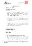 CJ대한통운 합격 자기소개서 문과