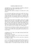 2016.11 한국전력기술 체험형인턴 합격 자기소개서(사무)